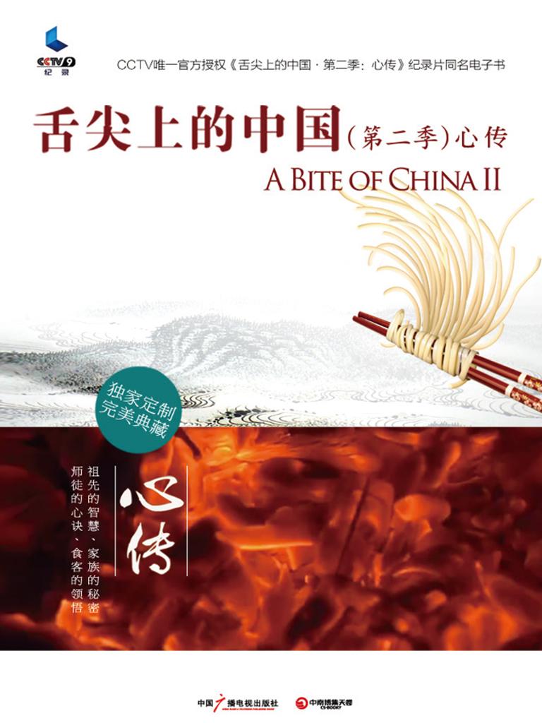 舌尖上的中国(第二季)·心传