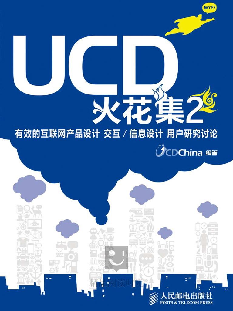 UCD火花集 2