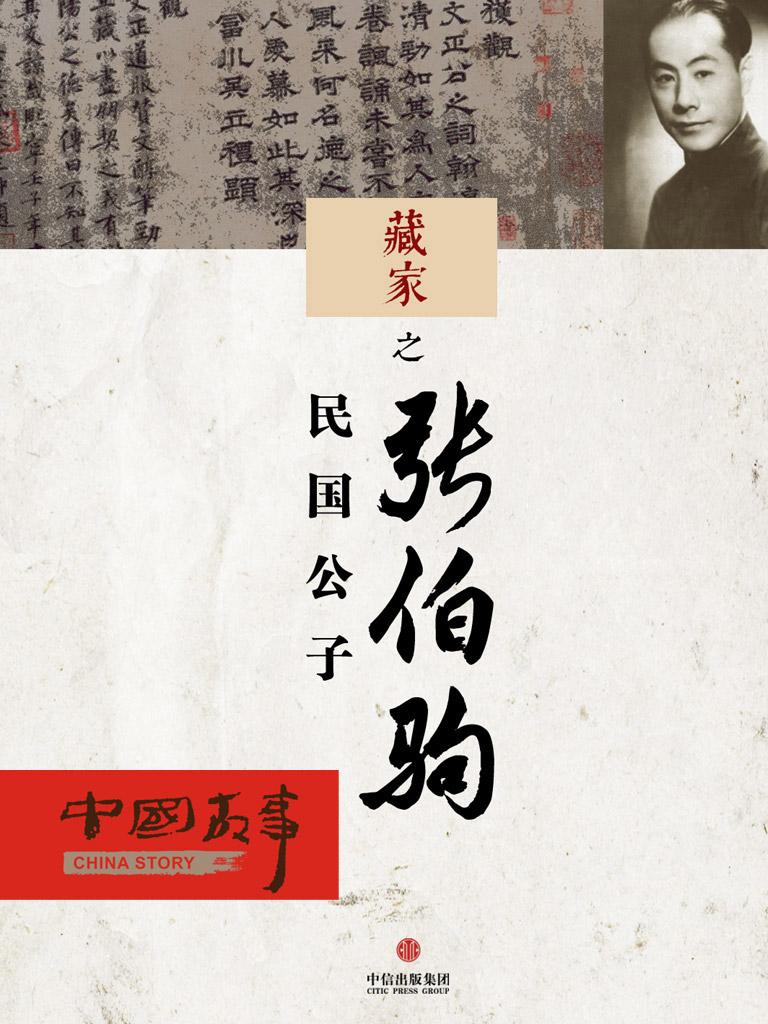 藏家之民国公子张伯驹(中国故事)