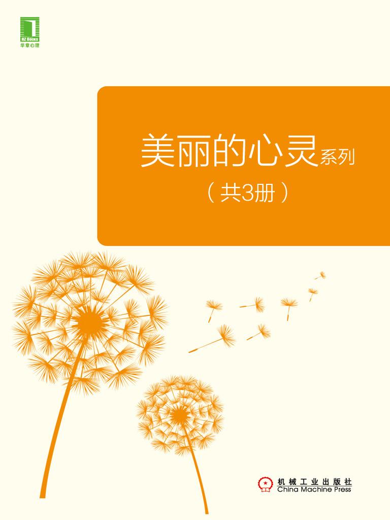 美丽的心灵系列(心灵谣言粉碎机|心灵的疗愈力量|正念 共三册)