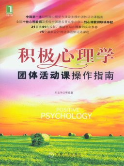 积极心理学团体活动课操作指南