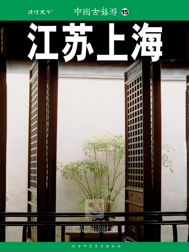 中国古镇游 15:江苏 上海