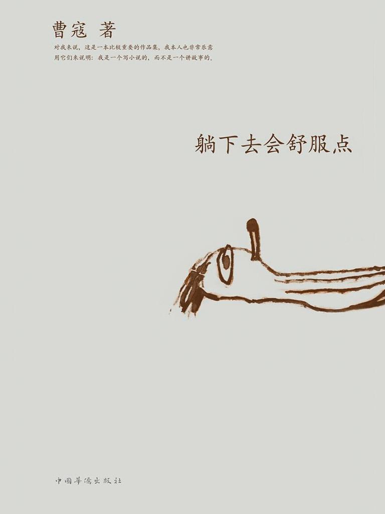 躺下去会舒服点