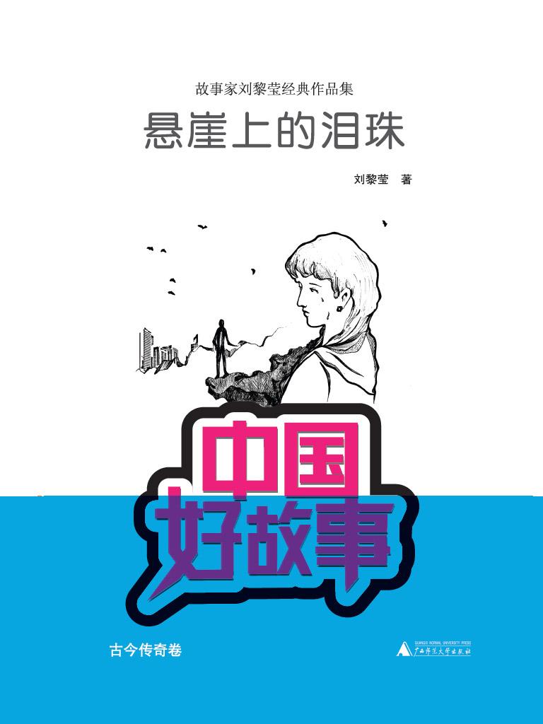 悬崖上的泪珠(中国好故事)