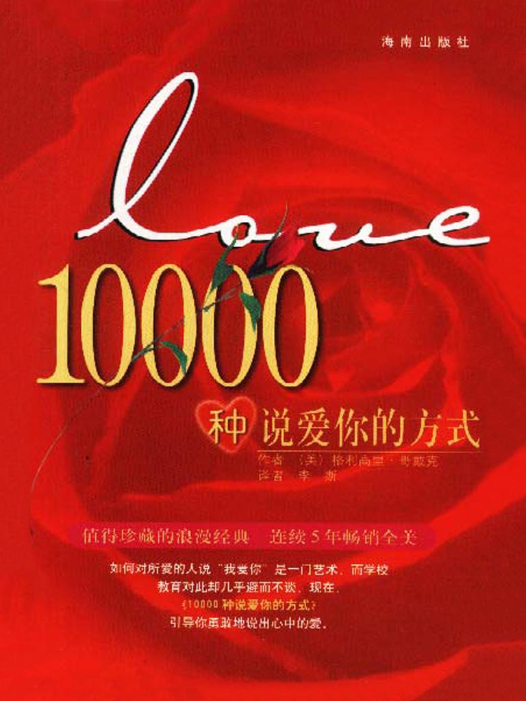 10000种说爱你的方式:全美5年畅销的经典浪漫书