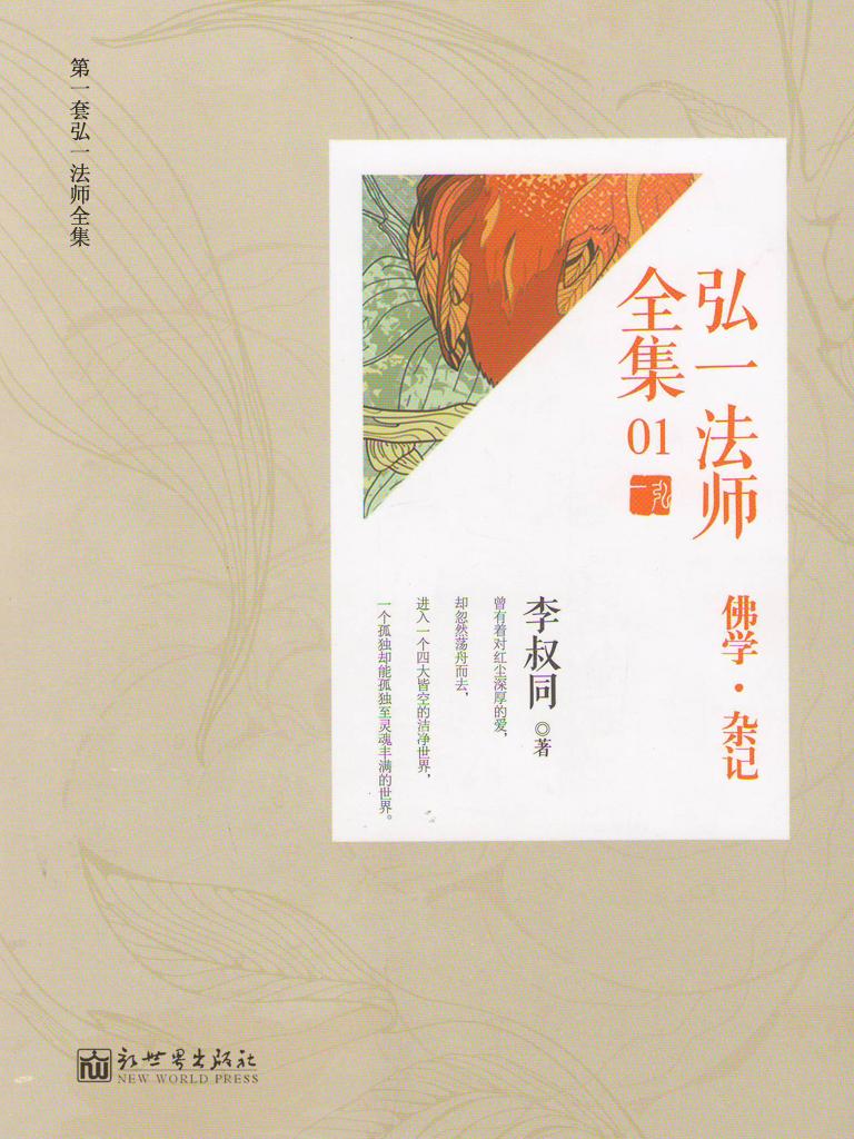 弘一法师全集之佛学·杂记 1