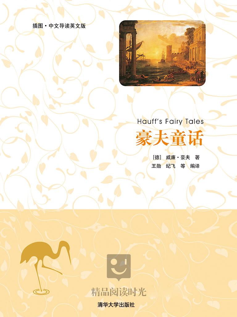 豪夫童话(插图·中文导读英文版)