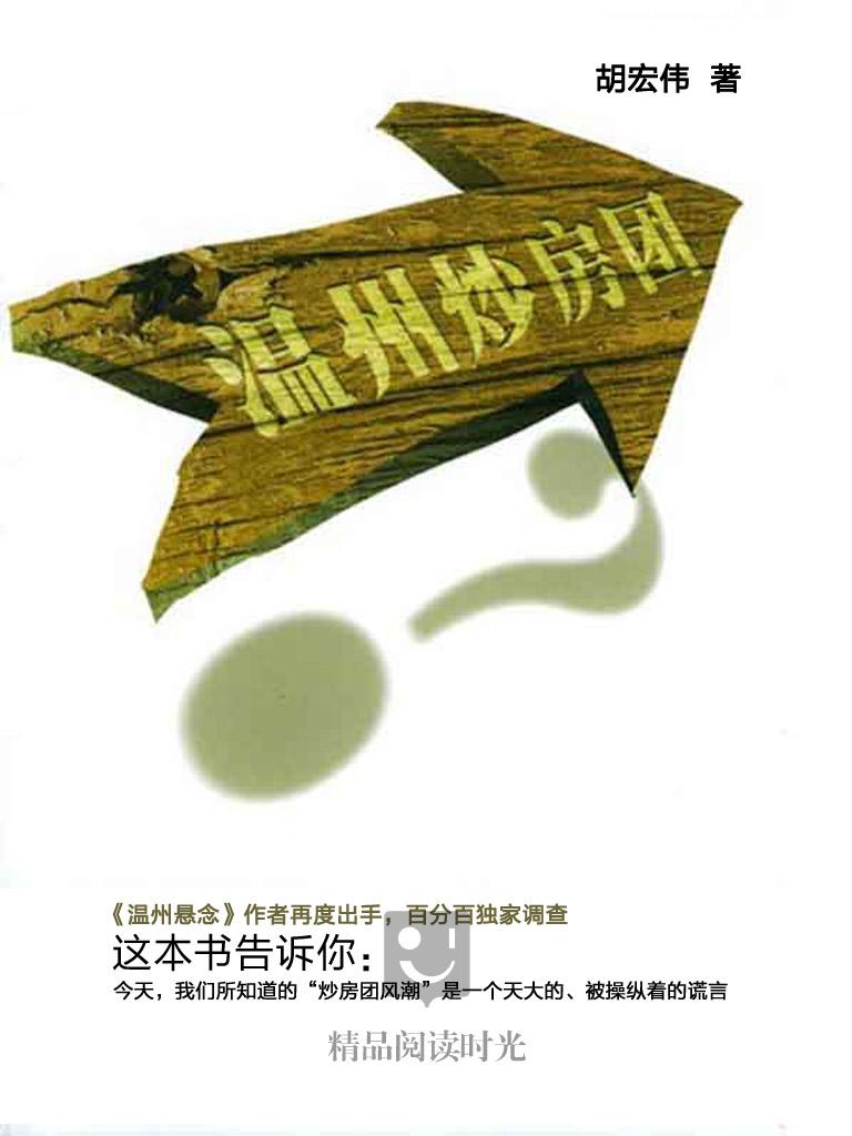 温州炒房团