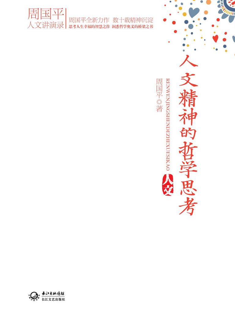 周国平人文讲演录:人文精神的哲学思考