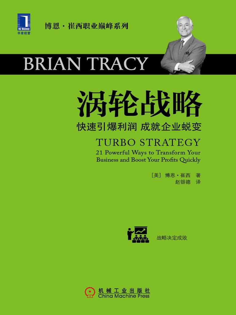 涡轮战略:快速引爆利润 成就企业蜕变