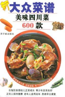 新大众菜谱:美味四川菜600款