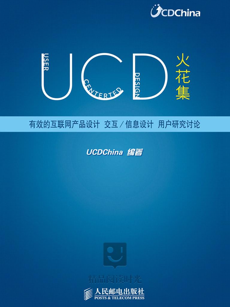 UCD火花集 1