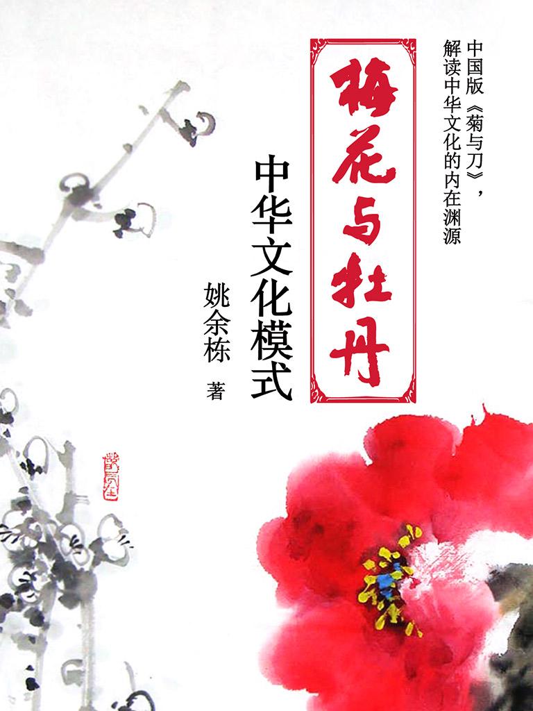 梅花与牡丹:中华文化模式