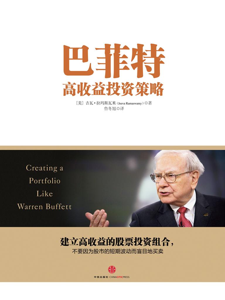 巴菲特高投资收益策略