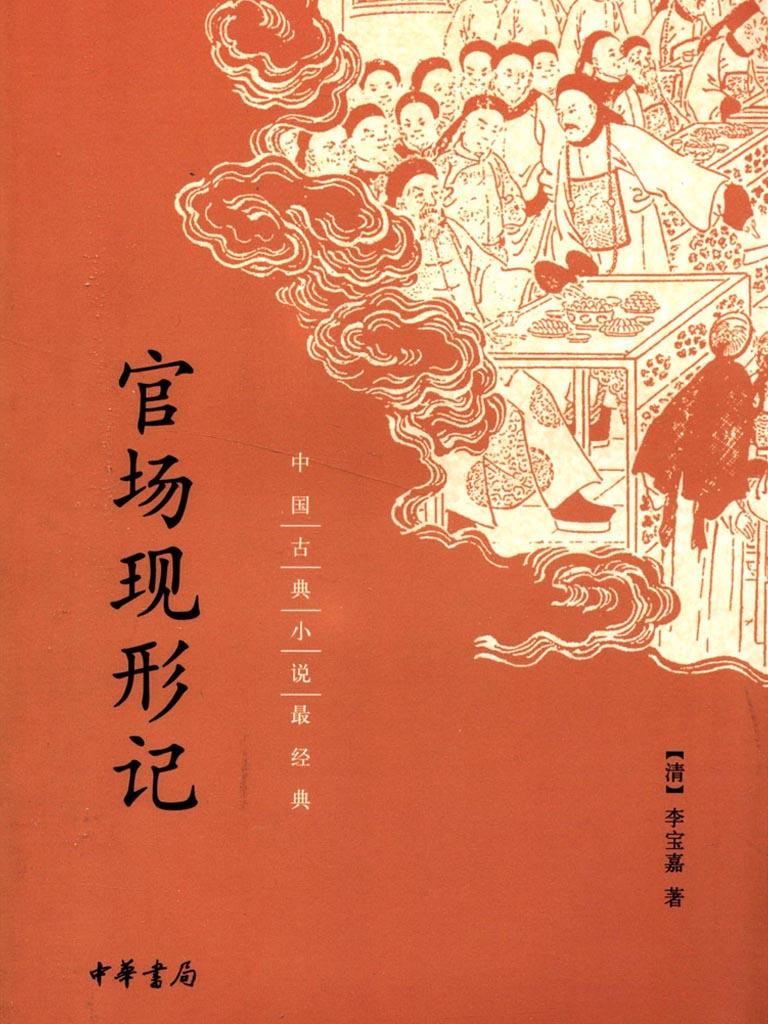 官场现形记:中国古典小说最经典