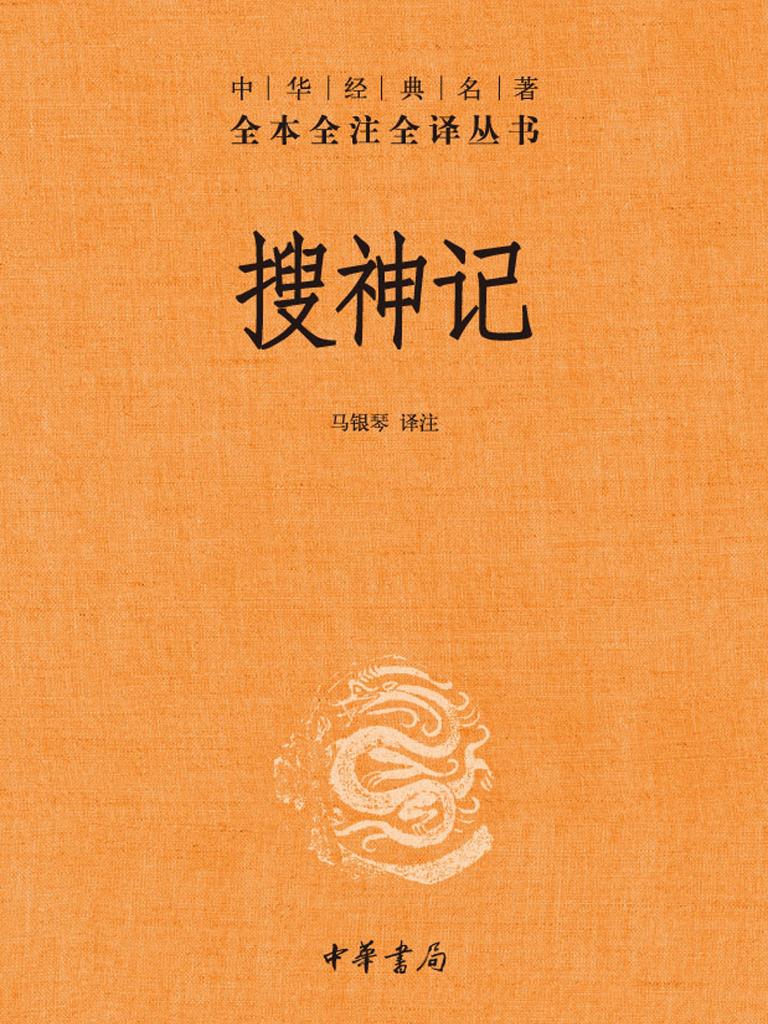 搜神记:中华经典名著全本全注全译丛书