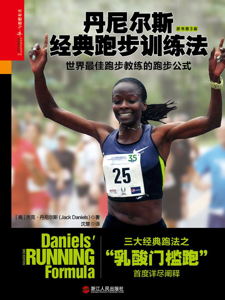 丹尼尔斯经典跑步训练法