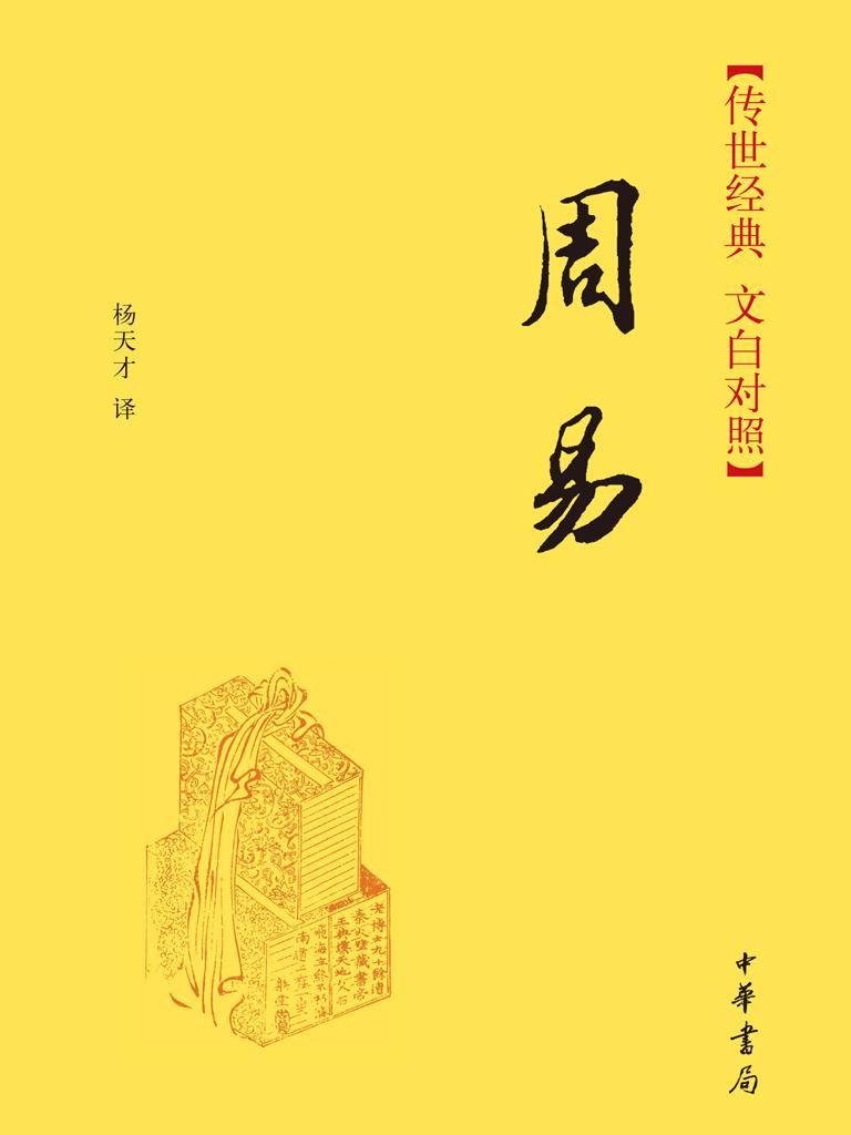 周易(传世经典 文白对照)