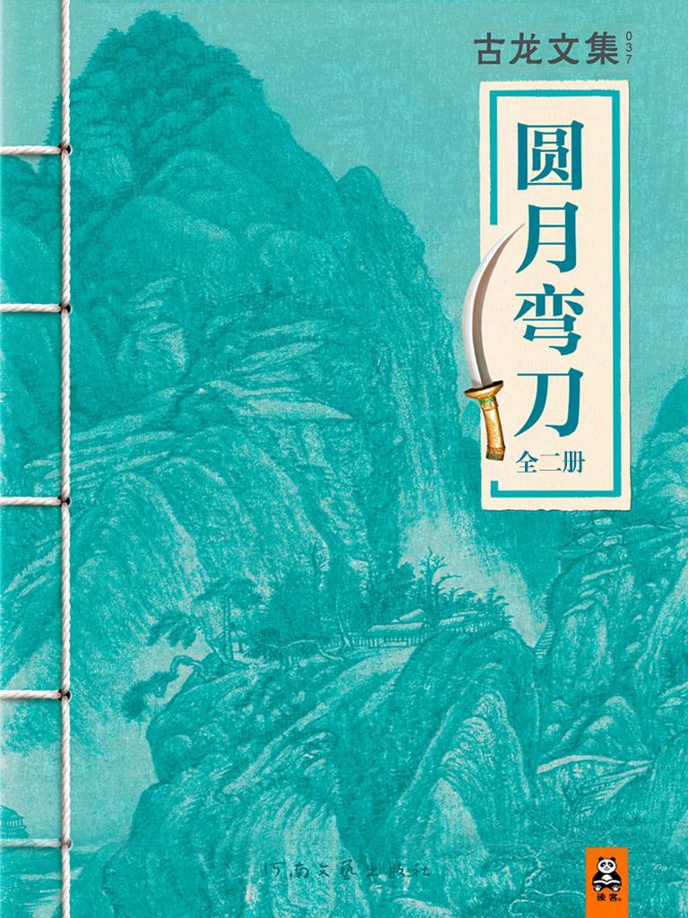 圆月弯刀(全二册)
