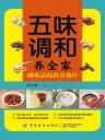 五味调和养全家:调味品的食养食疗