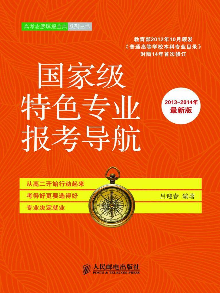 國家級特色專業報考導航(2013~2014年最新版)