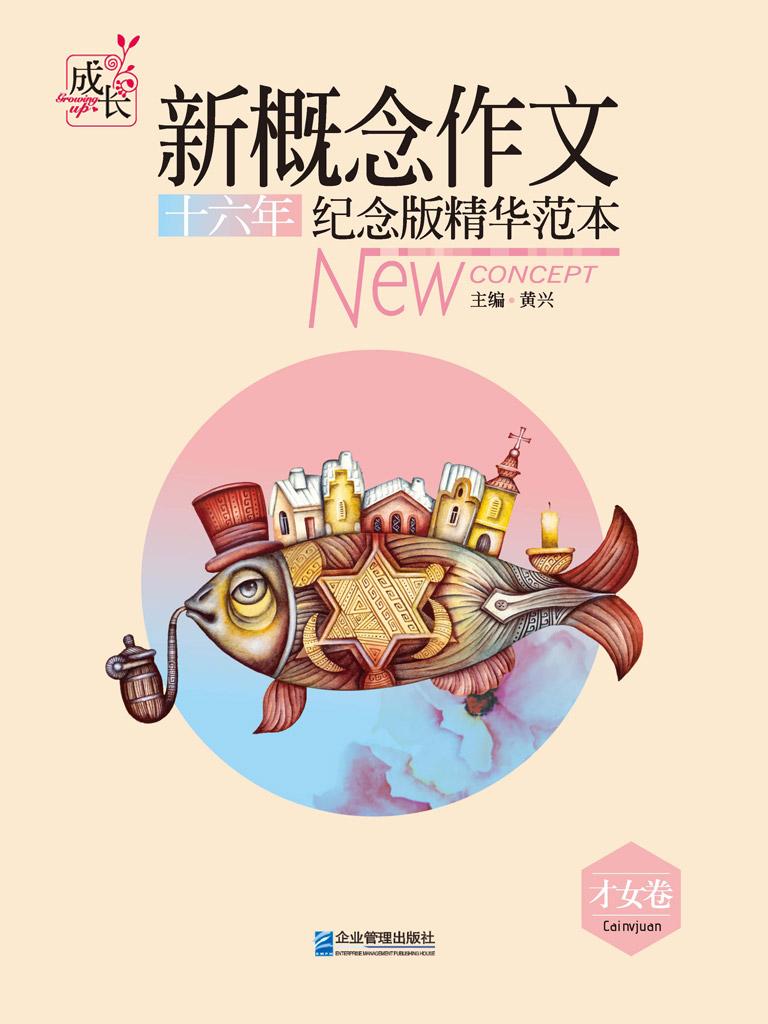 新概念作文十六年纪念版精华范本:才女卷