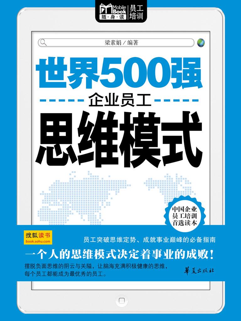 世界500强企业员工思维模式(Mbook随身读)