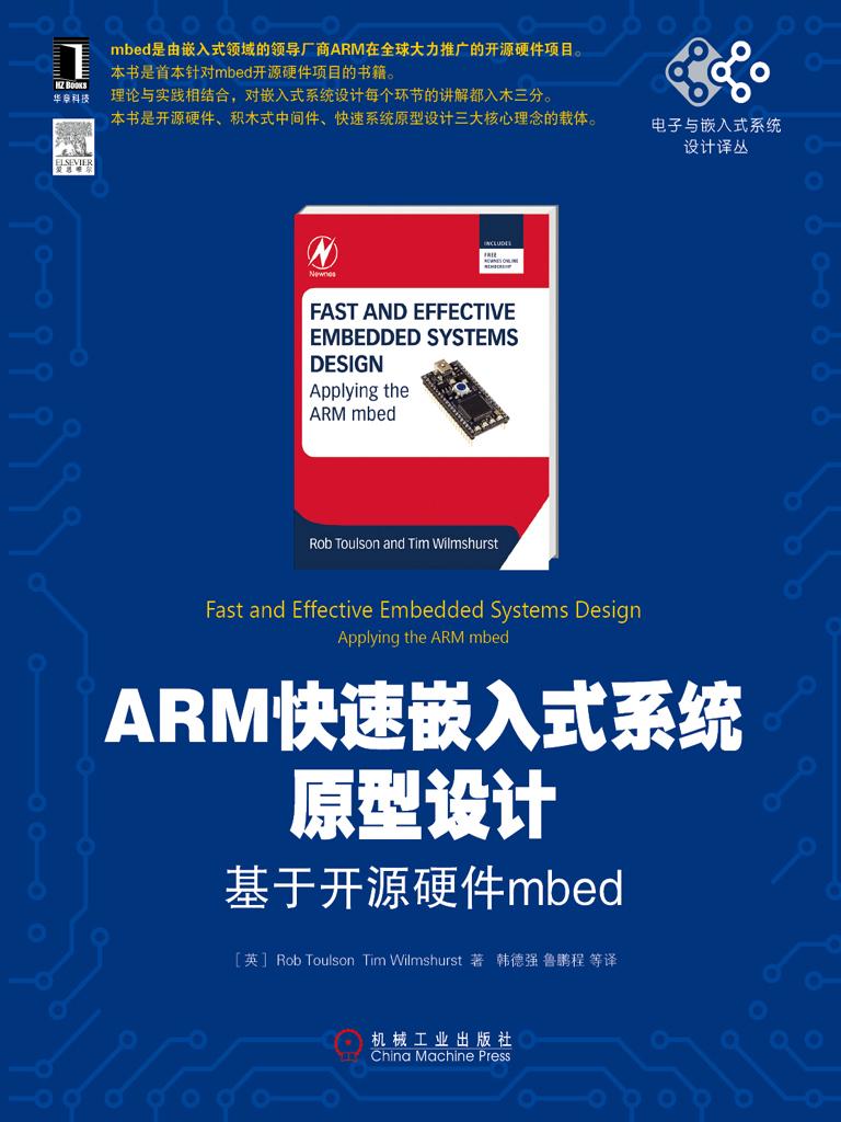 ARM快速嵌入式系统原型设计:基于开源硬件mbed
