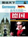 德国(图说天下·世界历史系列)