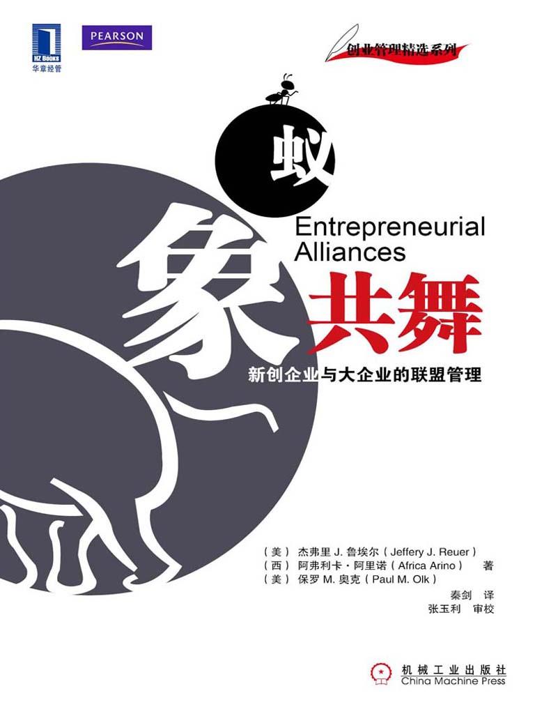蚁象共舞:新创企业与大企业的联盟管理