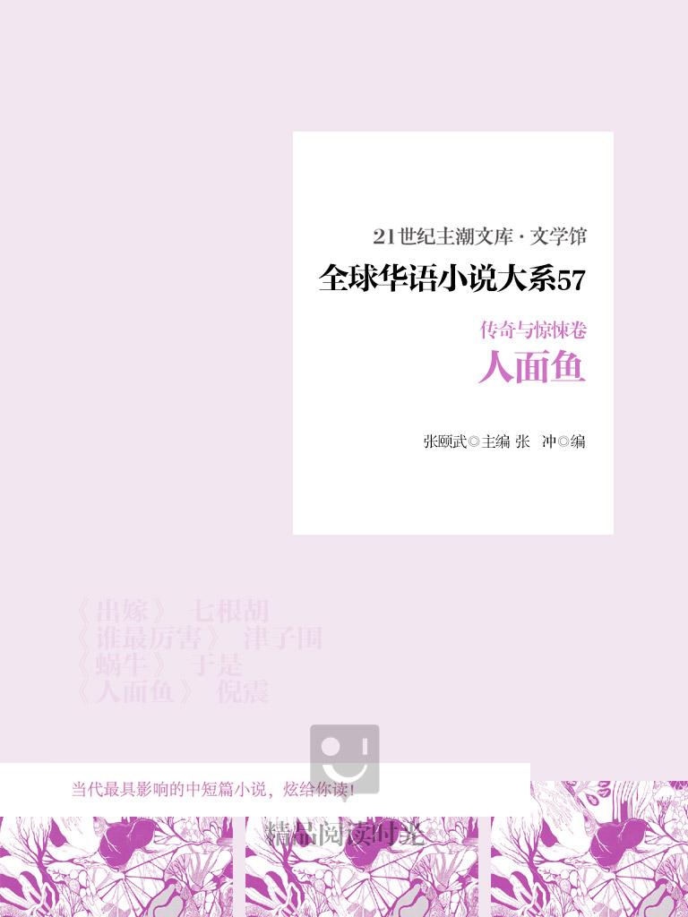 全球华语小说大系 57(传奇与惊悚卷):人面鱼