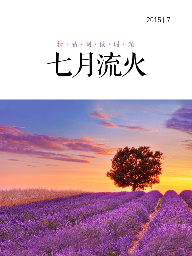 精品阅读时光·七月流火(2015.7)