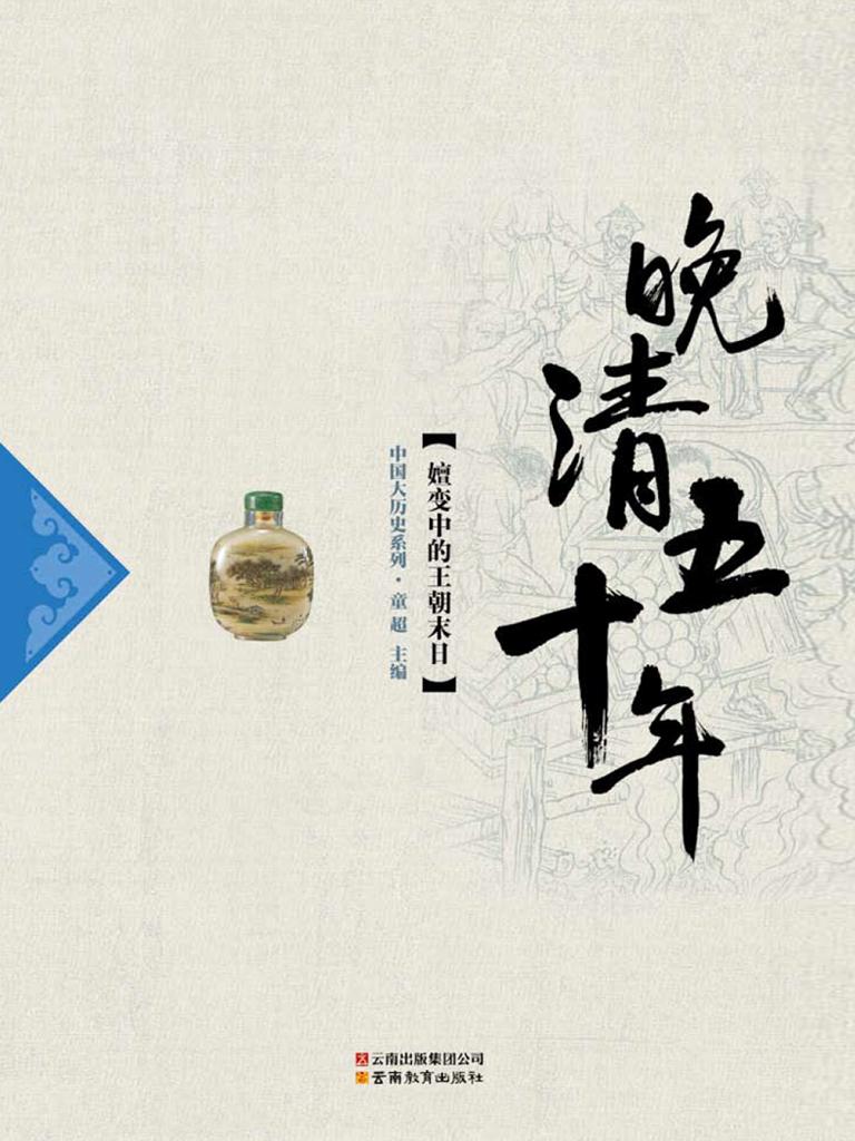 晚清五十年:嬗变中的王朝末日(中国大历史系列)
