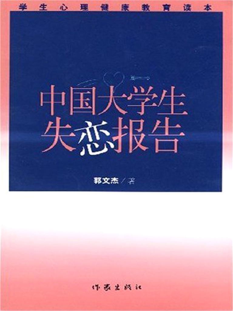 中国大学生失恋报告