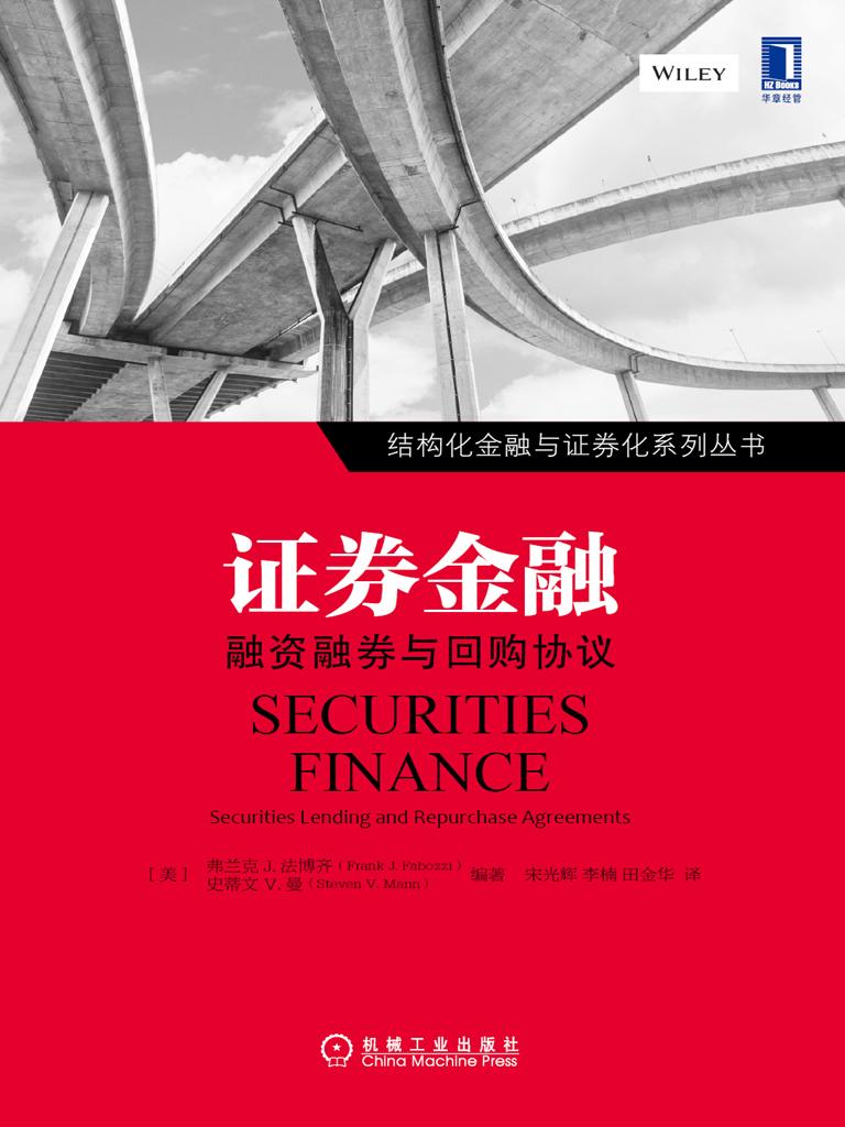 证券金融:融资融券与回购协议