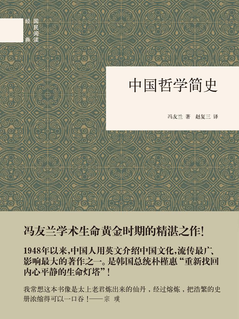 中国哲学简史(国民阅读经典)