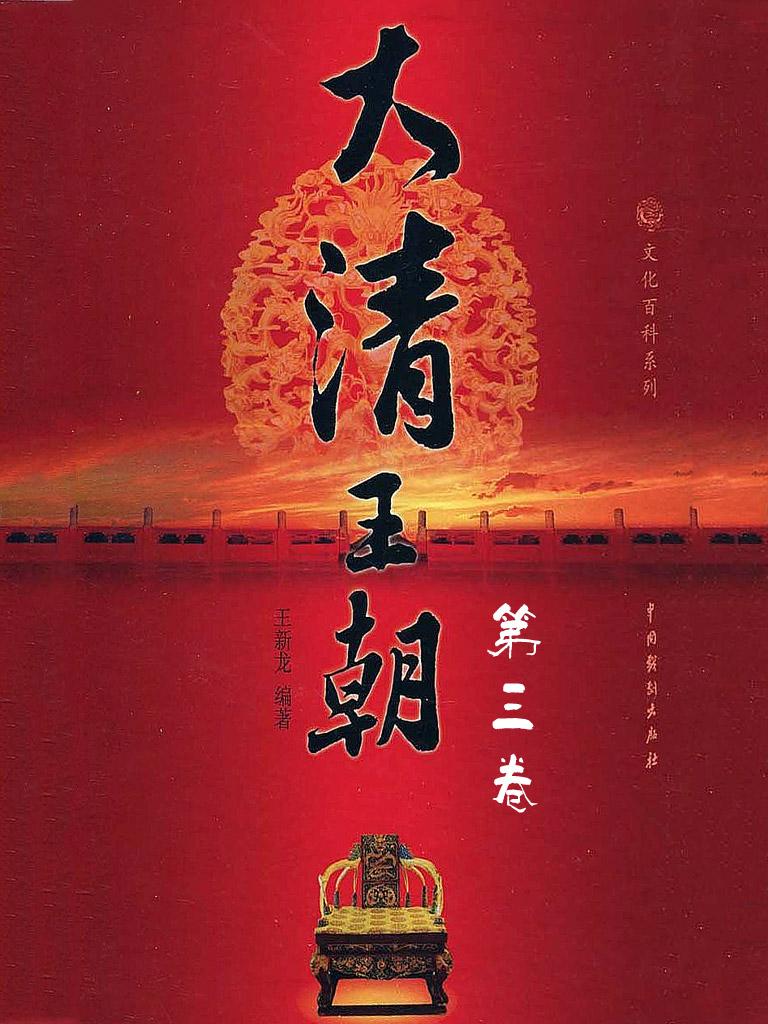大清王朝 3
