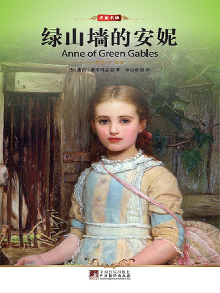 绿山墙的安妮(中央编译文库·世界文学名著)