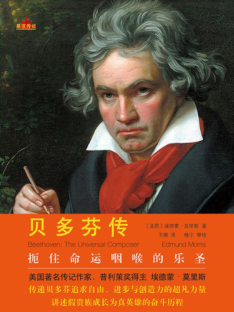 贝多芬传(星汉传记)