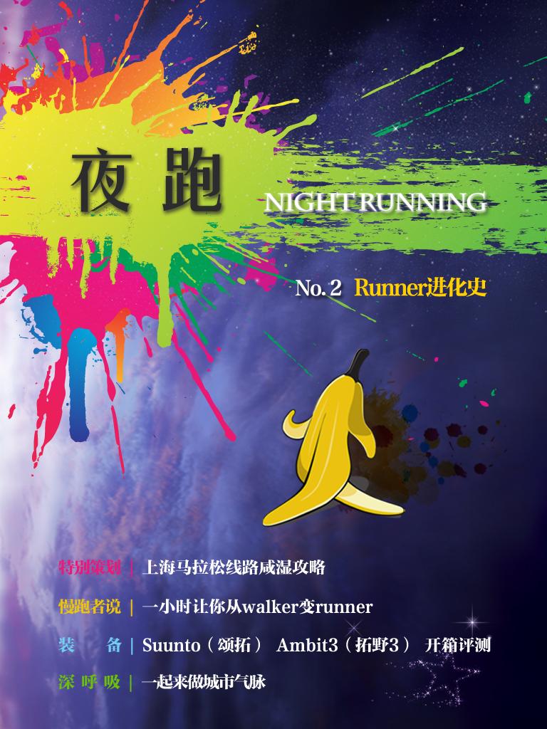 夜跑 No.2