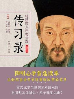 传习录(明隆庆六年初刻版 全译全注)