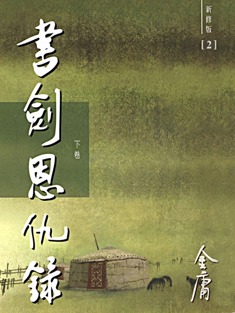 书剑恩仇录(新修版·下卷)