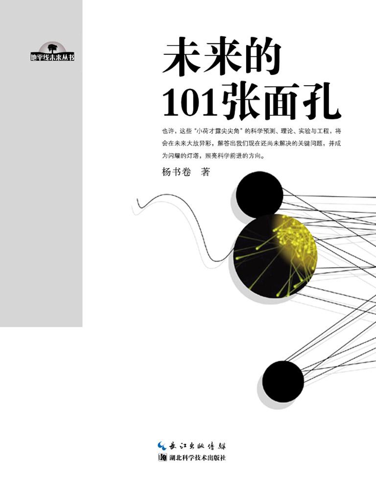 未来的101张面孔(地平线未来丛书)