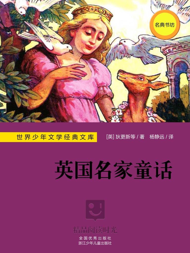 世界少年文学经典文库:英国名家童话