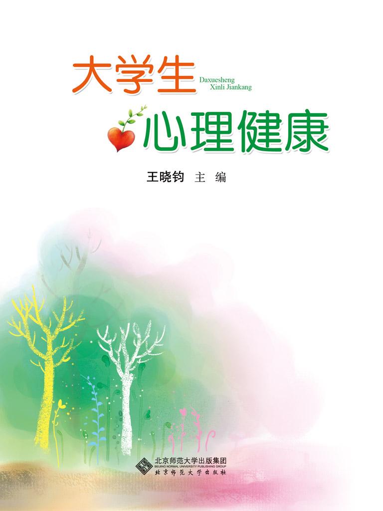 大学生心理健康(北师大版)