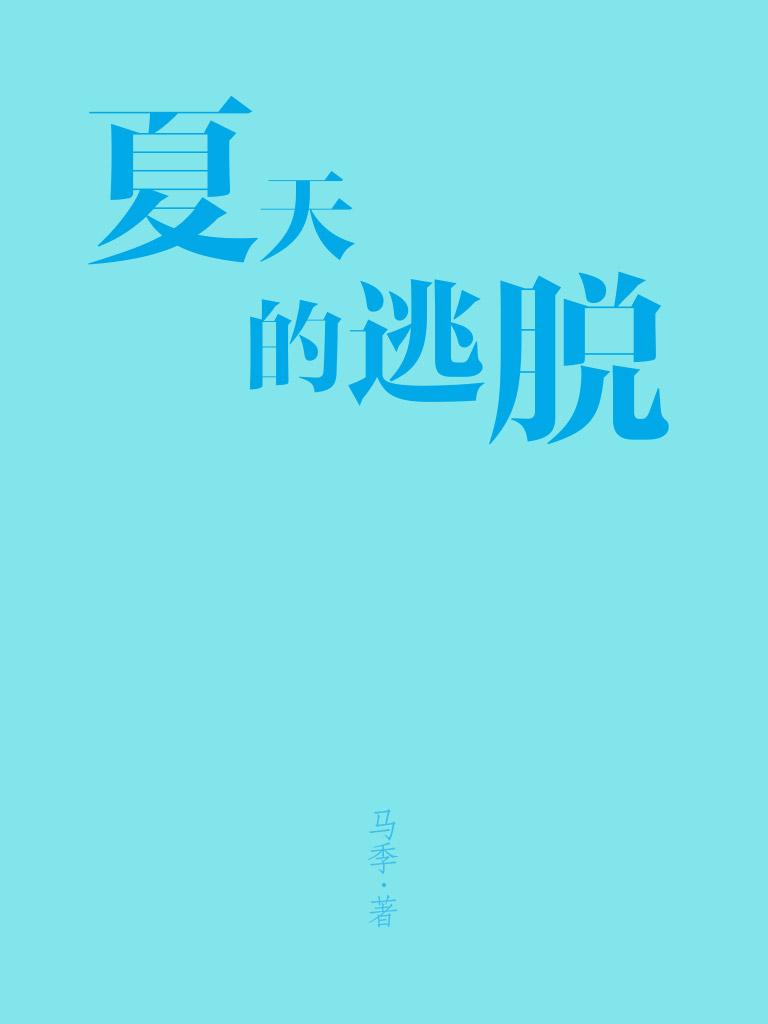 夏天的逃脱(马季作品)
