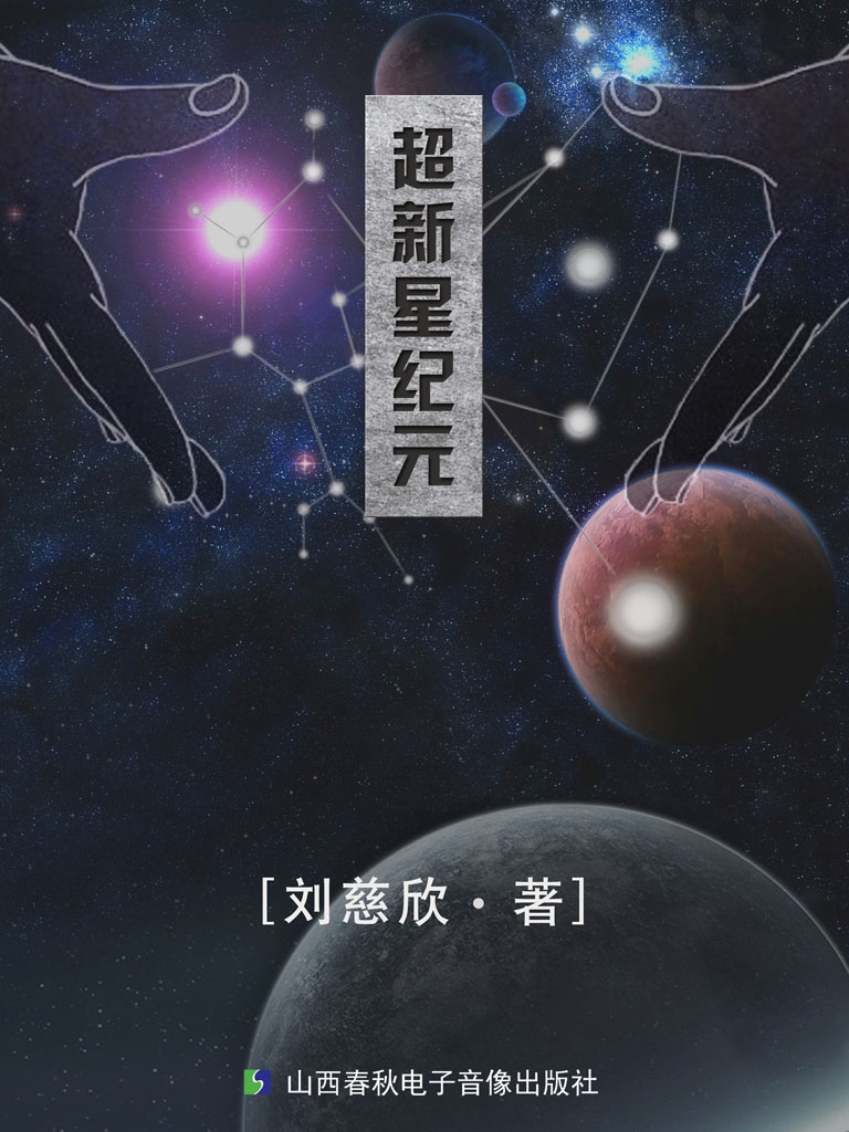 超新星纪元(刘慈欣作品)
