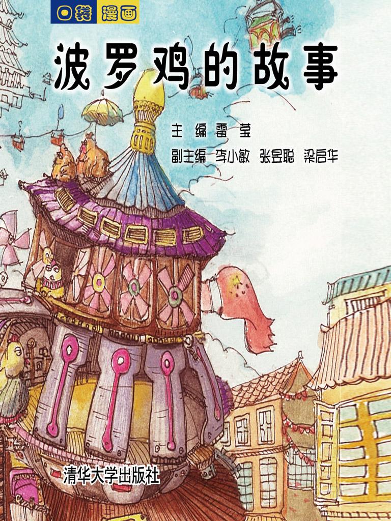 波罗鸡的故事(口袋漫画)