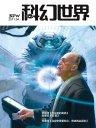 科幻世界·2011年04期