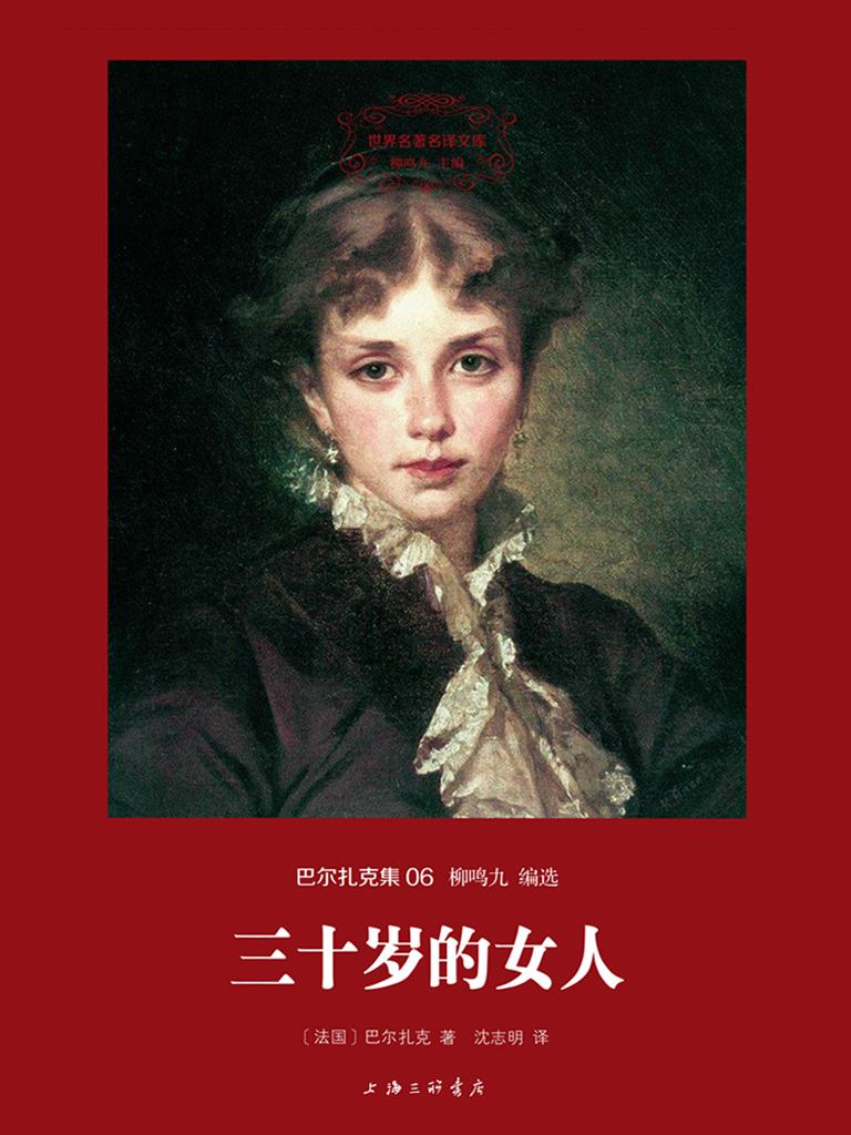 三十岁的女人(世界名著名译文库·巴尔扎克集06)